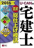 2016年版 U-CANの宅建士 直前総仕上げ模試 (ユーキャンの資格試験シリーズ)