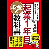 限定パントリースラム街日本国勢図会2018/19