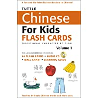 CHINESE FOR KIDS FLASH CARDS: TRADITIONAL: 1