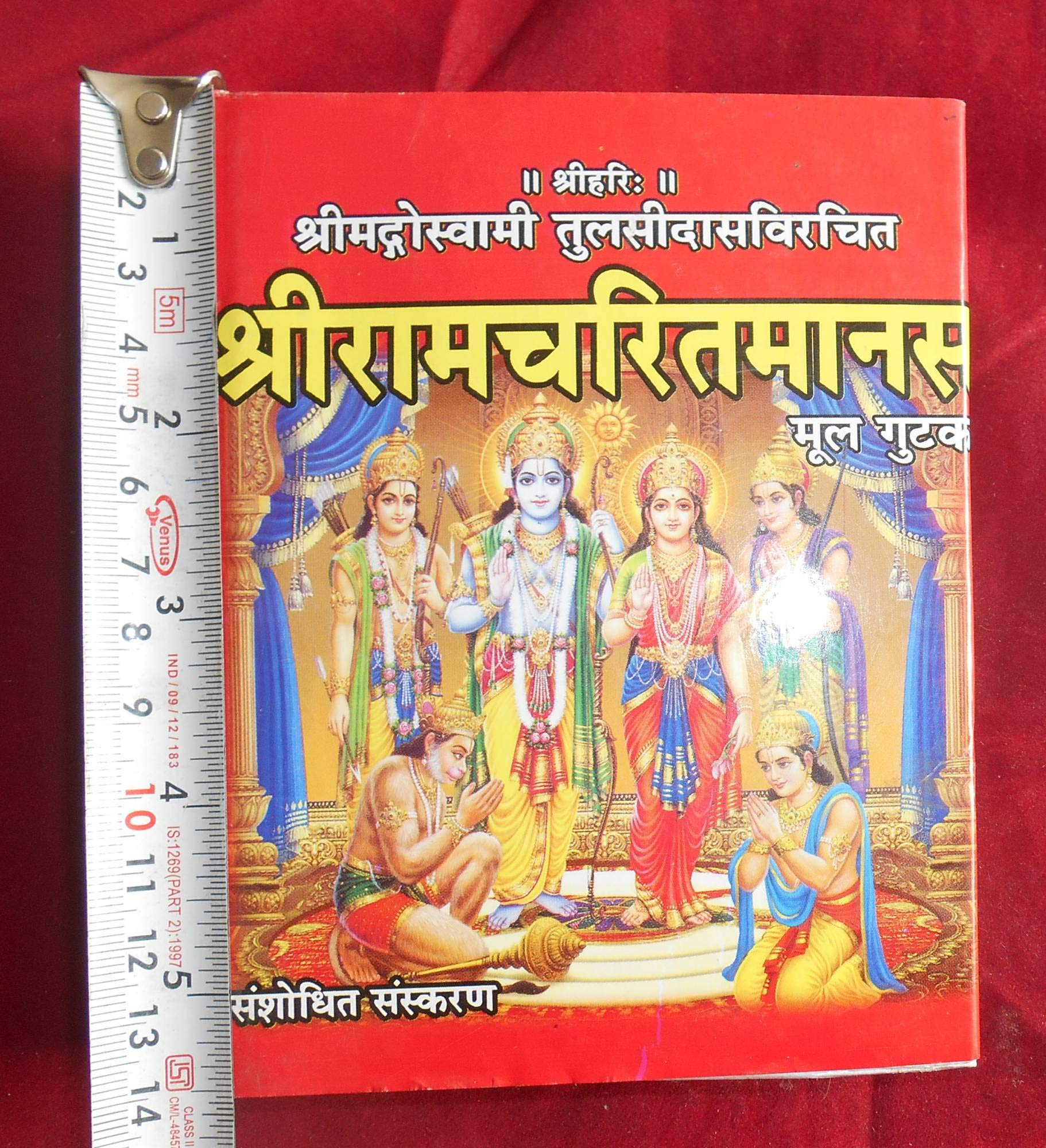 Buy Shri Ramcharit Manas- Ramayan (With Hindi Translation