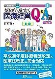 なるほど、なっとく医療経営Q&A 50 初級【4訂版】 (医療経営士実践テキストシリーズ)