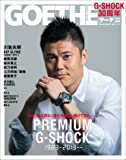 ゲーテ特別編集 PREMIUM G-SHOCK