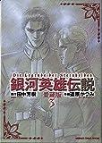 銀河英雄伝説 3 (アニメージュコミックス)