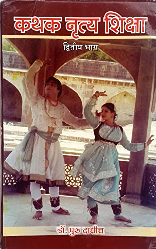 Kathak Nritya Shiksha (2 Vols.)