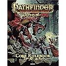 パスファインダーRPG コア・ルールブック (Role&Roll RPGシリーズ)