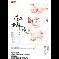 成為母親之後 (Traditional Chinese Edition)