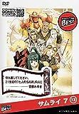 サムライ 7 GONZO THE BESTシリーズ 第13巻(最終巻) [DVD]