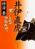 井伊直虎  女にこそあれ次郎法師 (角川文庫)