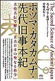 ホツマ・カタカムナ・先代旧事本紀  古史古伝で解く「太古日本の聖なる科学」