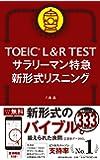 TOEIC L&R TEST サラリーマン特急 新形式リスニング (TOEIC TEST 特急シリーズ)