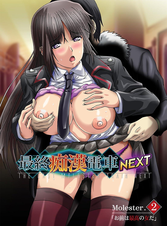 最終痴 漢電車NEXT
