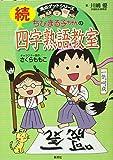 ちびまる子ちゃんの続四字熟語教室 (満点ゲットシリーズ)