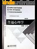 普通心理学 (新世纪高等学校教材,面向21世纪课程教材,心理学基础课系列教材)