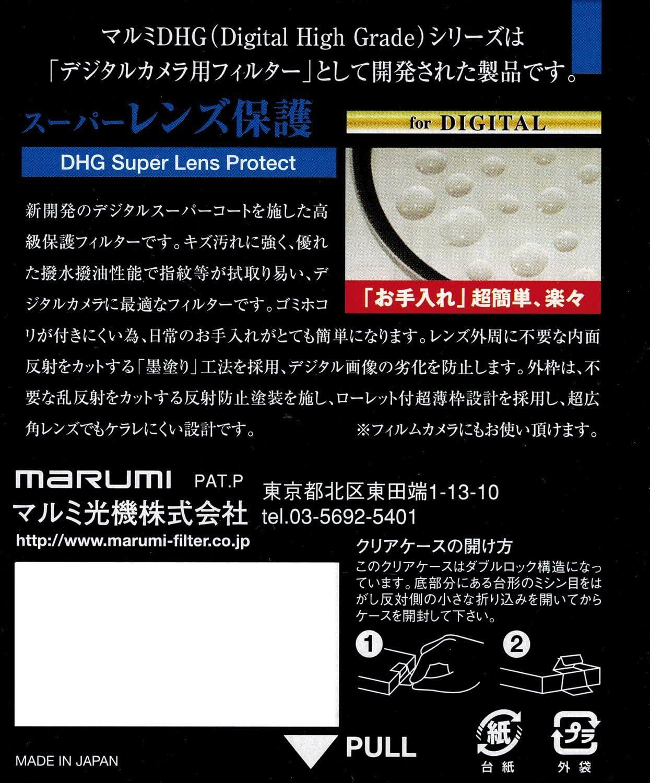 Marumi 95mm DHG Super Lens Protect Filter