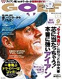 ゴルフダイジェスト 2019年 09月号 [雑誌]