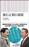 漱石と朝日新聞 (朝日新書)