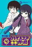 ハイスコアガール(4) (ビッグガンガンコミックススーパー)