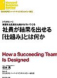 社員が結果を出せる「仕組み」とは何か(インタビュー) DIAMOND ハーバード・ビジネス・レビュー論文