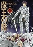 魔王の階(1) (サンデーGXコミックス)