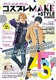 アニメ&ゲーム コスプレMAKE&STYLE WINTER (主婦の友ヒットシリーズ)