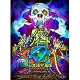 NOVA SEED(日本語字幕版) [DVD]