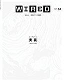 WIRED(ワイアード)VOL.34
