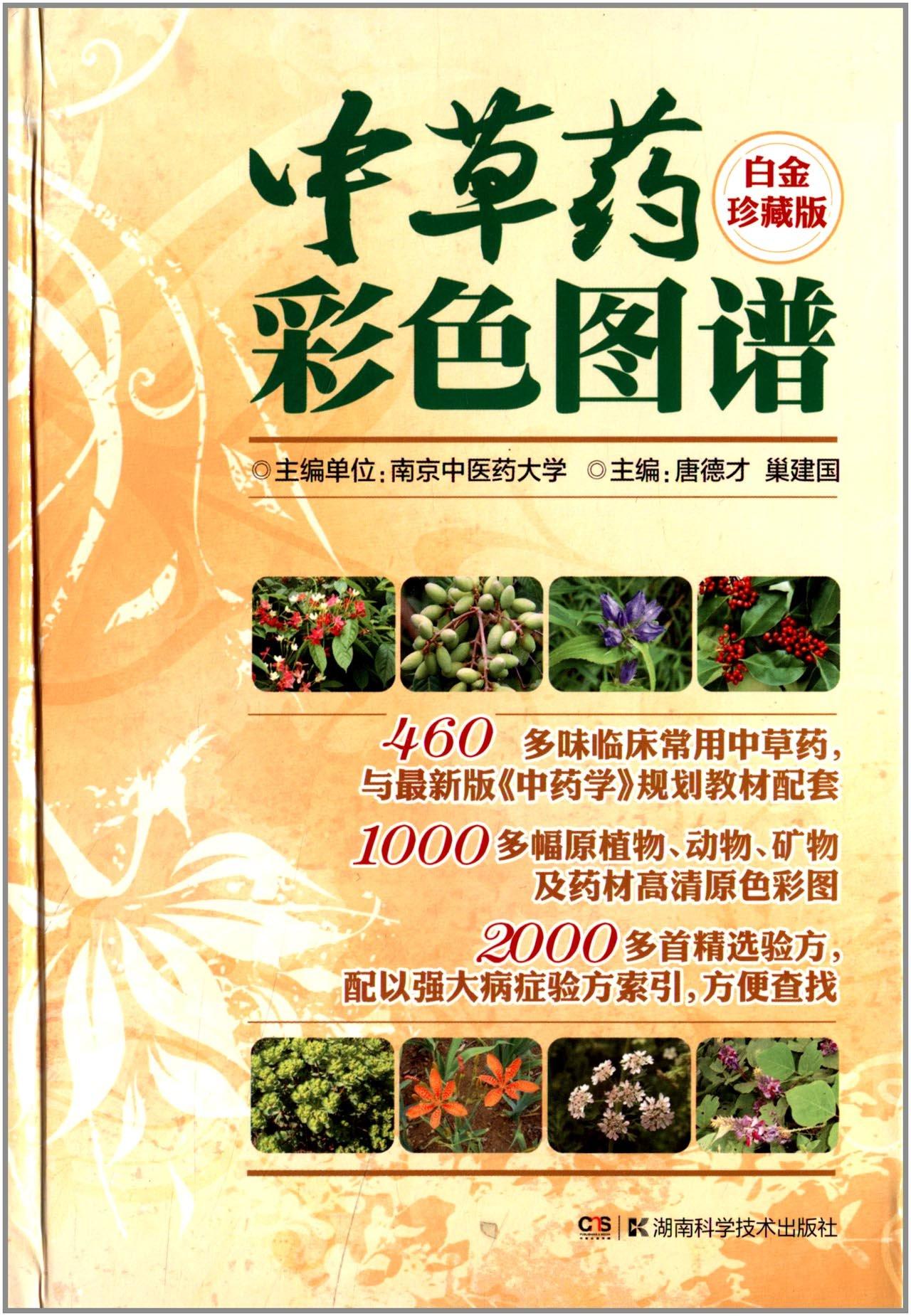 Read Online Color Atlas of Chinese herbal medicine Platinum Edition - 中草药彩色图谱 白金珍藏版 pdf epub