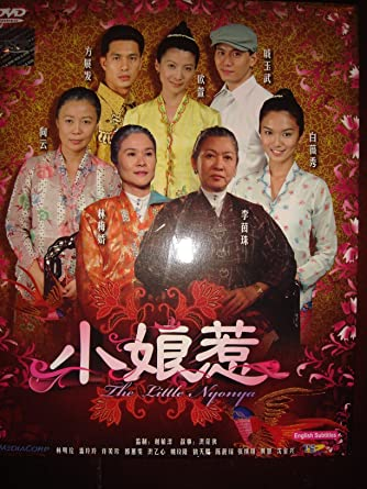 The Little Nyonya [Singapore Tv Series] Complete Box Set W Eng Subtitles [Dvd]
