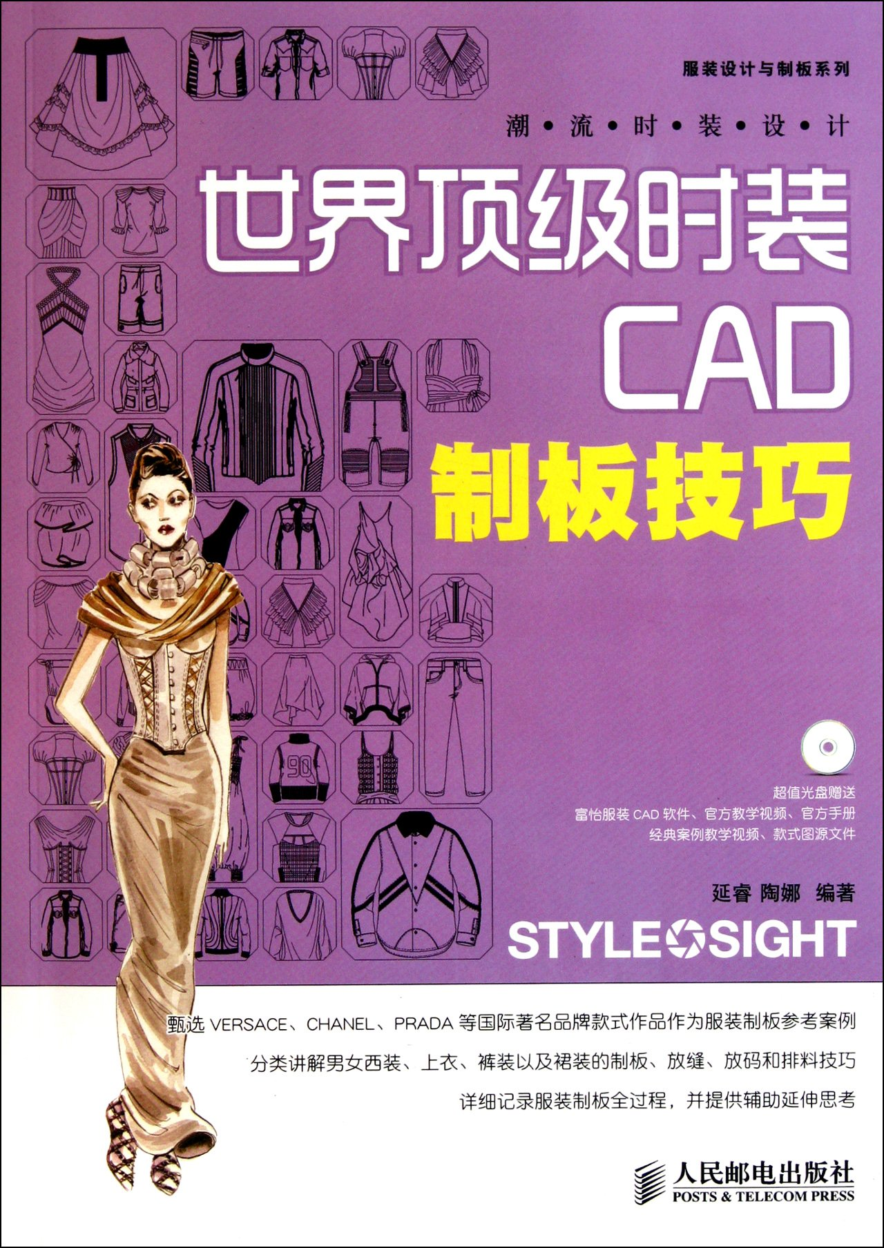 Fashion Clothing Design The World Top Fashion Cad Techniques 1cd Chinese Edition Yan Rui Tao Na 9787115262684 Amazon Com Books