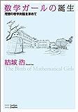 数学ガールの誕生 理想の数学対話を求めて