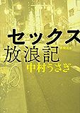 セックス放浪記(新潮文庫)