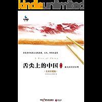 舌尖上的中国.第1季 (舌尖上的中国系列 7)