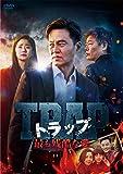 トラップ ~最も残酷な愛~ DVD-BOX