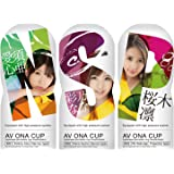 AV ONA CUP #1~3お試し3種セット