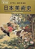 日本美術史 JAPANESE ART HISTORY (美術出版ライブラリー) (美術出版ライブラリー 歴史編)