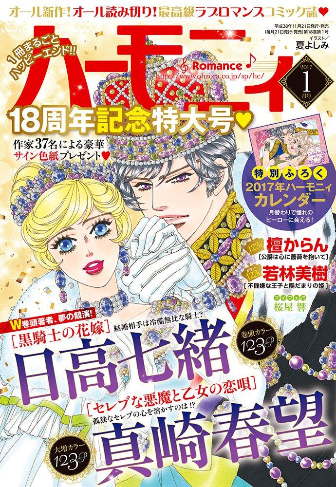 ハーモニィ Romance 2017年 01月号