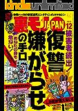 裏モノJAPAN 2015年12月号 特集★復讐・嫌がらせの手口 (鉄人社)