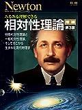 みるみる理解できる 相対性理論 増補第3版 (ニュートン別冊)