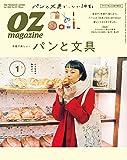 OZmagazine Petit 2020年 1月号 No.58パンと文具 (オズマガジンプチ)