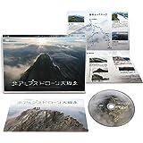 北アルプス ドローン大縦走 [DVD]