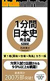 1分間日本史完全版6000 第1巻(原始~古墳~飛鳥) カラー版
