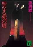 聖なる死の塔 (講談社文庫)