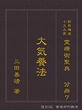 〔復刻版分冊〕大気養法: 霊療術聖典:斯界権威十五大家
