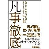 凡事徹底――九州の小さな町の公立高校からJリーガーが生まれ続ける理由