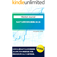 THE NEGOTIATION PROGRESS OF USMCA: The review for negotioation progress of usmca with news investement for emarging countries (Japanese Edition)