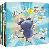 喂,亲爱的世界:鼠小弟的成长初体验绘本系列(套装共8册)
