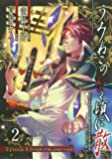 うみねこのなく頃に散 Episode8:Twilight of the golden witch(2) (ガンガンコミックスJOKER)