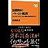 富裕層のバレない脱税 「タックスヘイブン」から「脱税支援業者」まで (NHK出版新書)