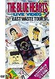 ザ・ブルーハーツ・ライブビデオ 全日本 EAST WASTE TOUR'91 [DVD]