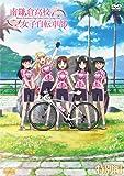 南鎌倉高校女子自転車部 特別編 [DVD]